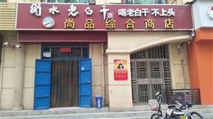 音乐广场东土地局家属院门店两间