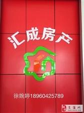 凤山学府套房出售,128平方读二小
