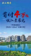 南宁滨江锦府开发商是谁,靠谱嘛?