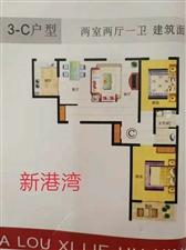华宇新港湾2室 2厅 1卫85万元
