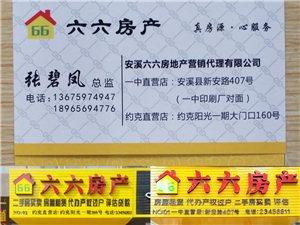 龙凤都城一平方仅售5245