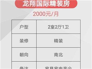龙翔国际精装2室 2厅 2000元/月出租