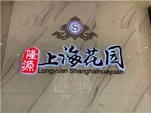 上海花园排号中,买三房送一房,实得150平