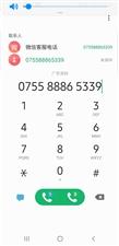 微信24小时人工客服电话