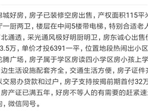 龙腾锦城3室 2厅 2卫73万元