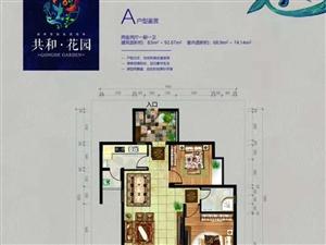 繁华花园▲小区2室精装修首付只需10万,月供2000