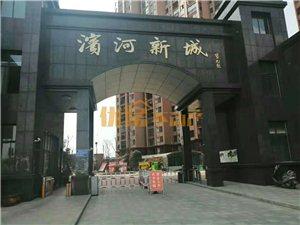 滨河新城3室 2厅 2卫99万元