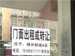 锦州新城A区0室 0厅 1卫面议