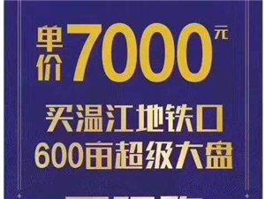 龙湖健康城2室 1厅 1卫45万元