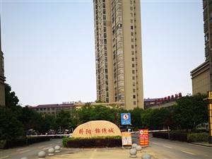 锦绣城130万元