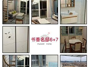 书香名邸【545】3室 2厅 1卫66.8万元