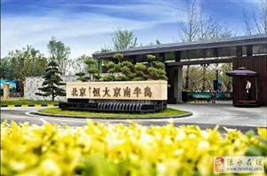 恒大京南半岛两居花园洋房,首付40万,贷款96万