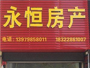 鴻宇錦繡城3室 2廳 2衛83萬元