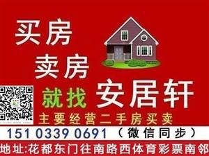 4800一平  清泉家苑3室 2�d 2�l