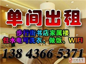 海明路步行街3室 1厅 1卫550元/月