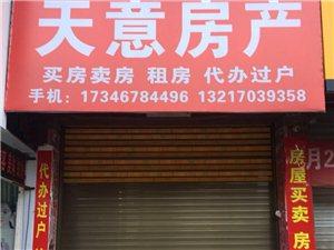 吉利广场2室 2厅 1卫1000元/月