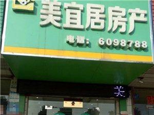 锦绣城3室 2厅 1卫64万元
