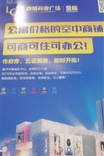 鹿城商业广场写字楼加推房源1室 1厅 1卫30万元