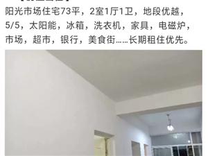 阳光市场住宅2室 1厅 1卫面议