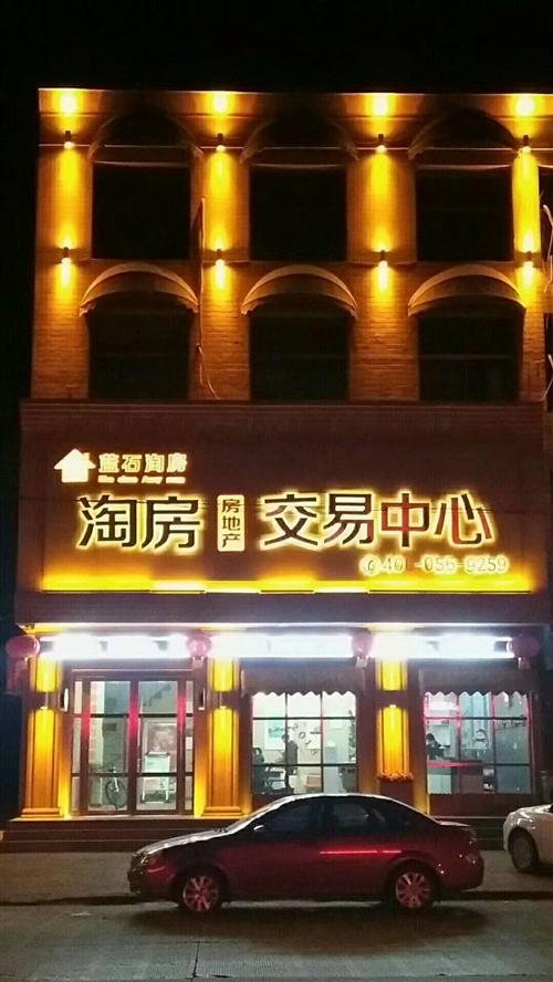 蓝石淘房交易中心