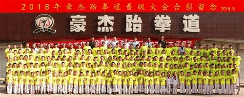 博興縣豪杰跆拳道俱樂部