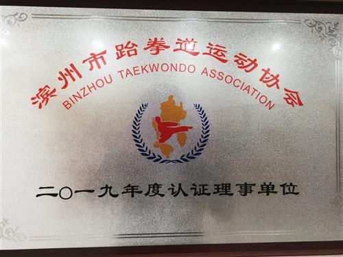 博兴县豪杰跆拳道俱乐部