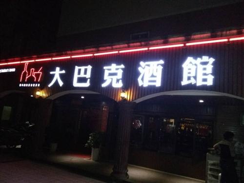 建水县大巴克酒馆