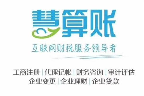 昭通鼎裕财务咨询有限公司镇雄分公司