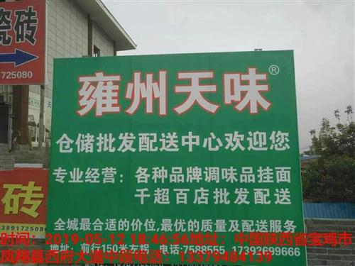 宝鸡雍州天味商贸有限公司