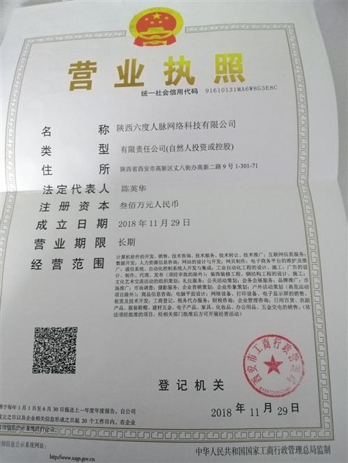 陕西六度人脉网络科技有限公司山阳县运营中心