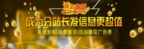旬阳超级同城诚邀您加盟分站长成为合伙人!