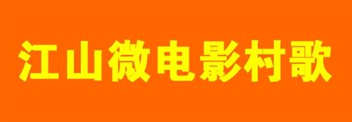 江山微电影村歌