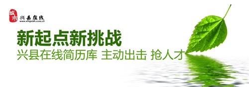 兴县在线易购商城