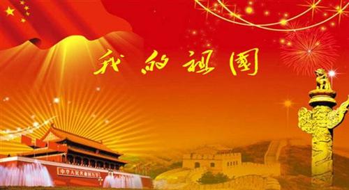 """""""我和我的祖国""""——张掖市庆祝新中国成立70周年征文大赛"""