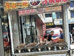 樂山一絕冷鍋串串彭山大學城店