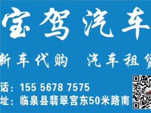 自驾游,汽车租赁低至99元/天