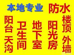 黔江专业防水堵漏,屋顶,卫生间,厨房,阳台,