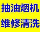 黔江专业安装维修油烟机清洗,洗衣机清洗,热水器,灶