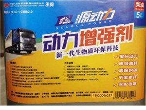 源动力柴油动力增强剂热线电话
