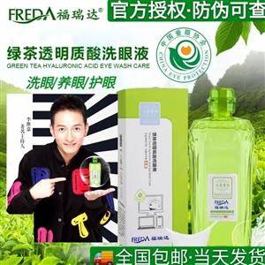 福瑞达心生爱目茶多酚绿茶透明质酸洗眼液