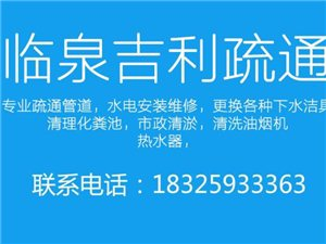阜阳临泉吉利疏通管道公司
