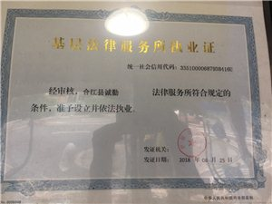合江县诚勤法律服务所