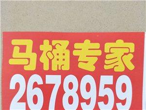 沂水疏通下水道电话2678959