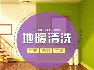专业清洗地暖,保洁五分六合