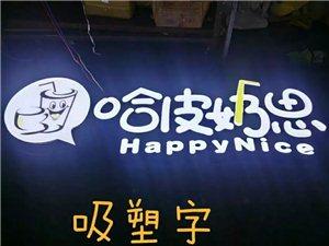许昌专业安装广告拉布灯箱,门头字酒店饭店门头发光字