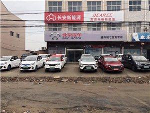庆开业大吉北汽绅宝系列0首付0利息