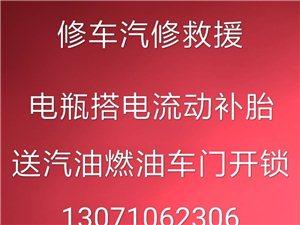 新郑机场电瓶搭电救援,补胎充气修车汽修送油!