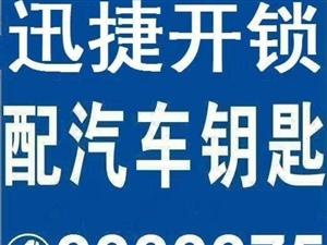 太原开锁公司电话_太原换锁芯_太原汽车开锁公司电话