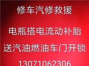 新郑机场补胎,搭电,送油,充气,修车汽修救援!