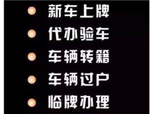 南京汽車過戶需知